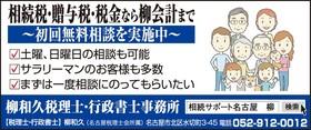 柳会計イラスト2019年12月版.jpg