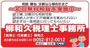 柳会計イラスト2020年1月版赤色.jpg