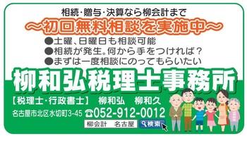 柳会計ホームニュース用.jpg