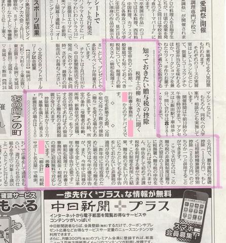 ホームニュース30年2月24日号.jpg