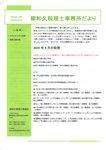 柳和久税理士事務所事務所便り2020年4月号.jpg