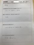 2021.5 施術感想 男性 岡崎市 50代 腰痛 小.jpg