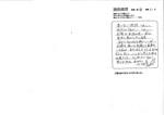 ハガキ 可知昭子 60代.jpg