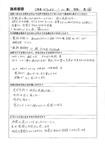 可知昭子【感想文】.jpg