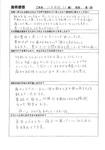 江本菊枝 感想文.jpg