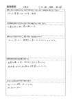 木津穂乃佳 感想.jpg